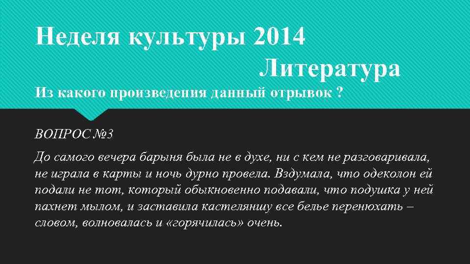Неделя культуры 2014 Литература Из какого произведения данный отрывок ? ВОПРОС № 3 До