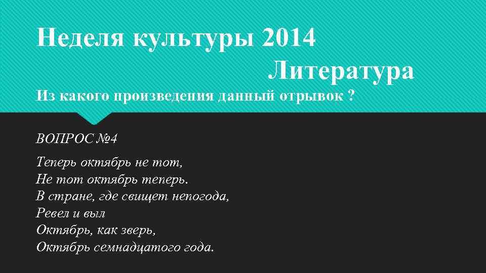 Неделя культуры 2014 Литература Из какого произведения данный отрывок ? ВОПРОС № 4 Теперь