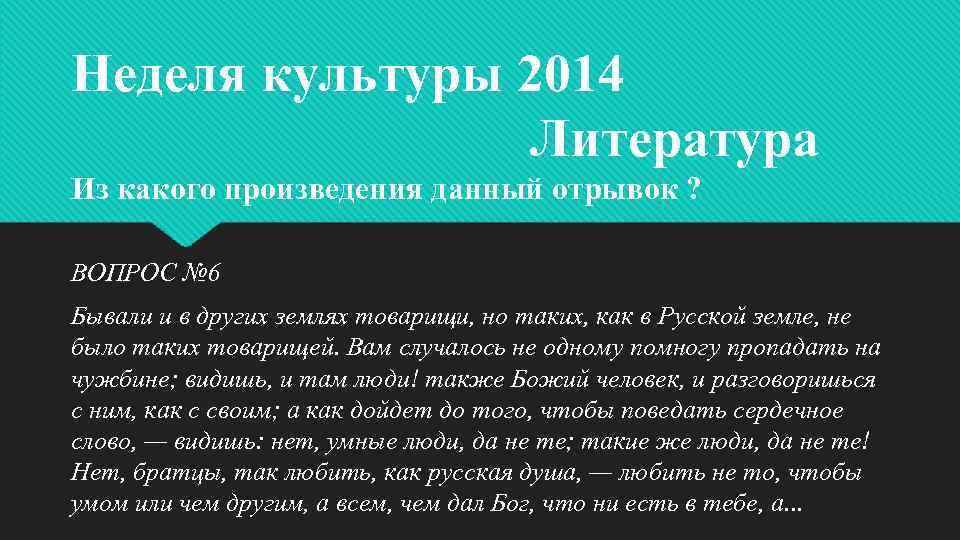 Неделя культуры 2014 Литература Из какого произведения данный отрывок ? ВОПРОС № 6 Бывали