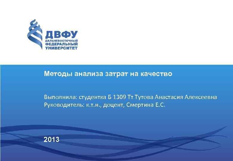 Методы анализа затрат на качество Выполнила: студентка Б 1309 Тт Тутова Анастасия Алексеевна Руководитель: