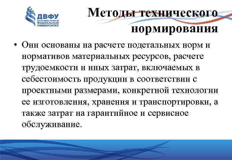 Методы технического нормирования • Они основаны на расчете подетальных норм и нормативов материальных ресурсов,