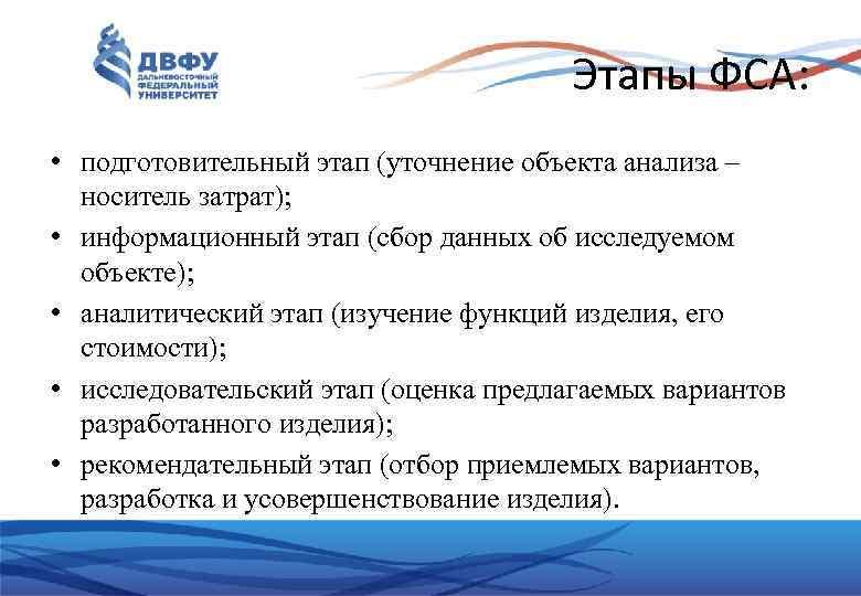 Этапы ФСА: • подготовительный этап (уточнение объекта анализа – носитель затрат); • информационный этап
