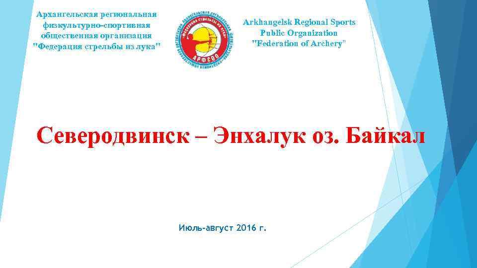 Архангельская региональная физкультурно-спортивная общественная организация