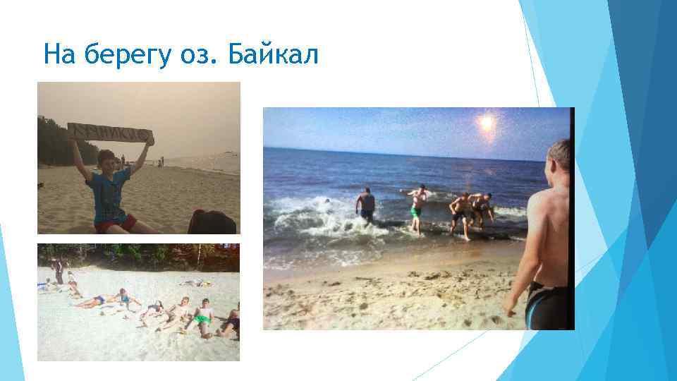 На берегу оз. Байкал