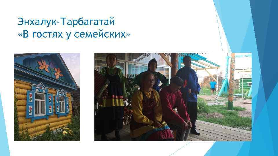 Энхалук-Тарбагатай «В гостях у семейских»