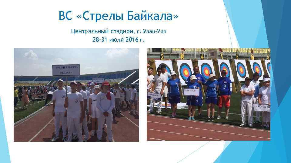 ВС «Стрелы Байкала» Центральный стадион, г. Улан-Удэ 28 -31 июля 2016 г.