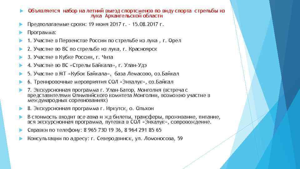 Объявляется набор на летний выезд спортсменов по виду спорта стрельбы из лука Архангельской