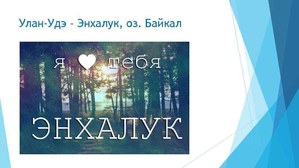 Улан-Удэ – Энхалук, оз. Байкал