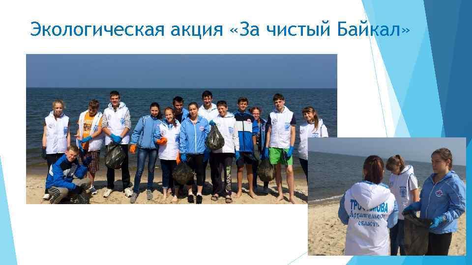 Экологическая акция «За чистый Байкал»