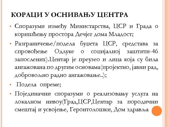КОРАЦИ У ОСНИВАЊУ ЦЕНТРА • • Споразуми између Министарства, ЦСР и Града о коришћењу