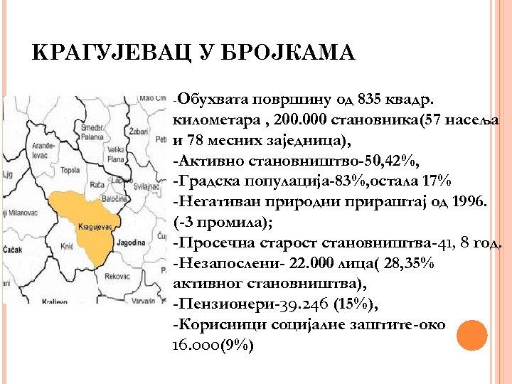 KРАГУЈЕВАЦ У БРОЈКАМА -Обухватa површину од 835 квадр. километарa , 200. 000 становника(57 насеља