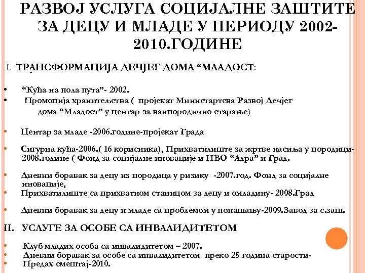 РАЗВОЈ УСЛУГА СОЦИЈАЛНЕ ЗАШТИТЕ ЗА ДЕЦУ И МЛАДЕ У ПЕРИОДУ 20022010. ГОДИНЕ I. ТРАНСФОРМАЦИЈА