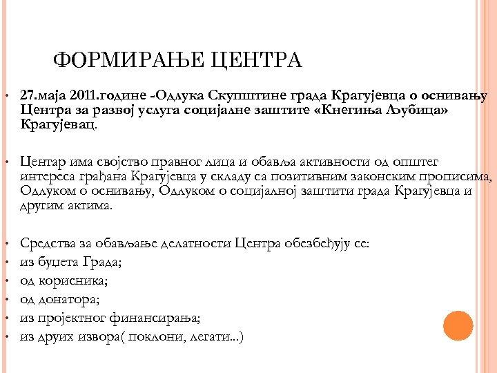 ФОРМИРАЊЕ ЦЕНТРА • 27. маја 2011. године -Одлука Скупштине града Крагујевца о оснивању Центра
