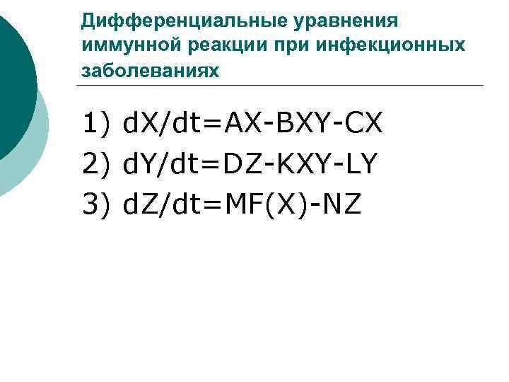 Дифференциальные уравнения иммунной реакции при инфекционных заболеваниях 1) d. X/dt=AX-BXY-CX 2) d. Y/dt=DZ-KXY-LY 3)