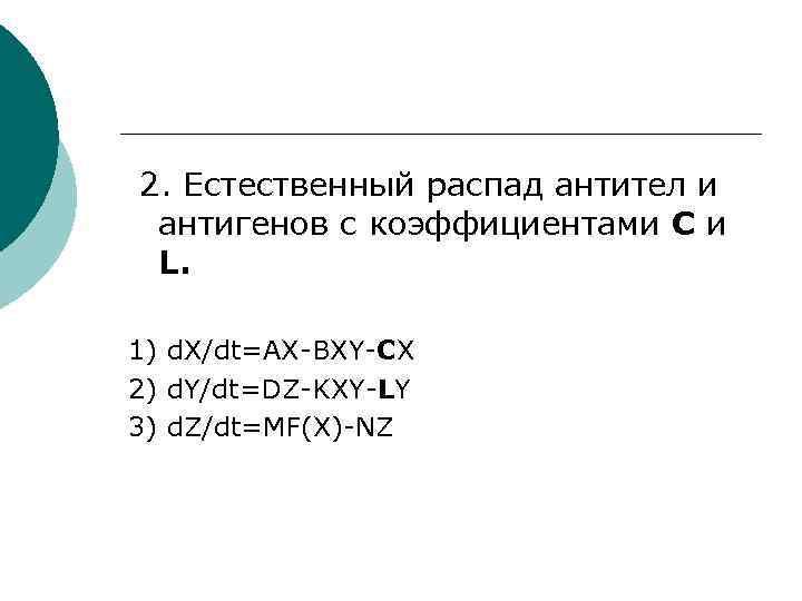 2. Естественный распад антител и антигенов с коэффициентами С и L. 1) d. X/dt=AX-BXY-CX
