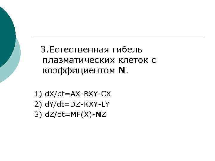 3. Естественная гибель плазматических клеток с коэффициентом N. 1) d. X/dt=AX-BXY-CX 2) d. Y/dt=DZ-KXY-LY