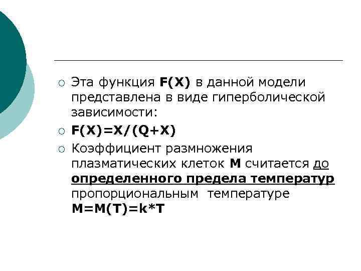 ¡ ¡ ¡ Эта функция F(X) в данной модели представлена в виде гиперболической зависимости: