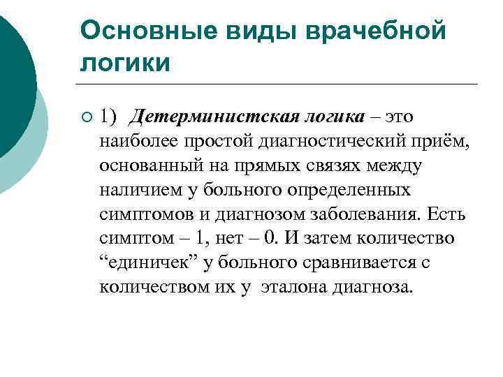 Основные виды врачебной логики ¡ 1) Детерминистская логика – это наиболее простой диагностический приём,