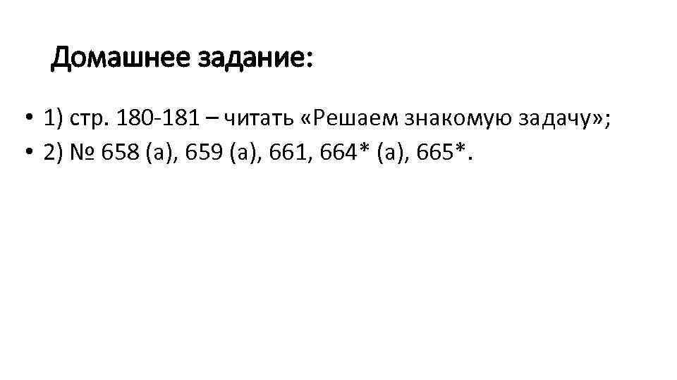 Домашнее задание: • 1) стр. 180 -181 – читать «Решаем знакомую задачу» ; •