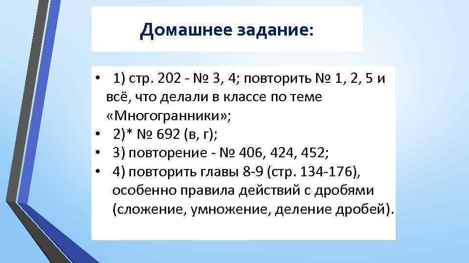 Домашнее задание: • 1) стр. 202 - № 3, 4; повторить № 1, 2,