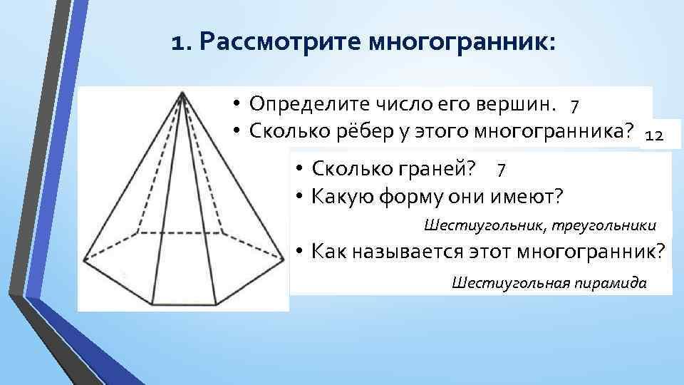 1. Рассмотрите многогранник: • Определите число его вершин. 7 • Сколько рёбер у этого
