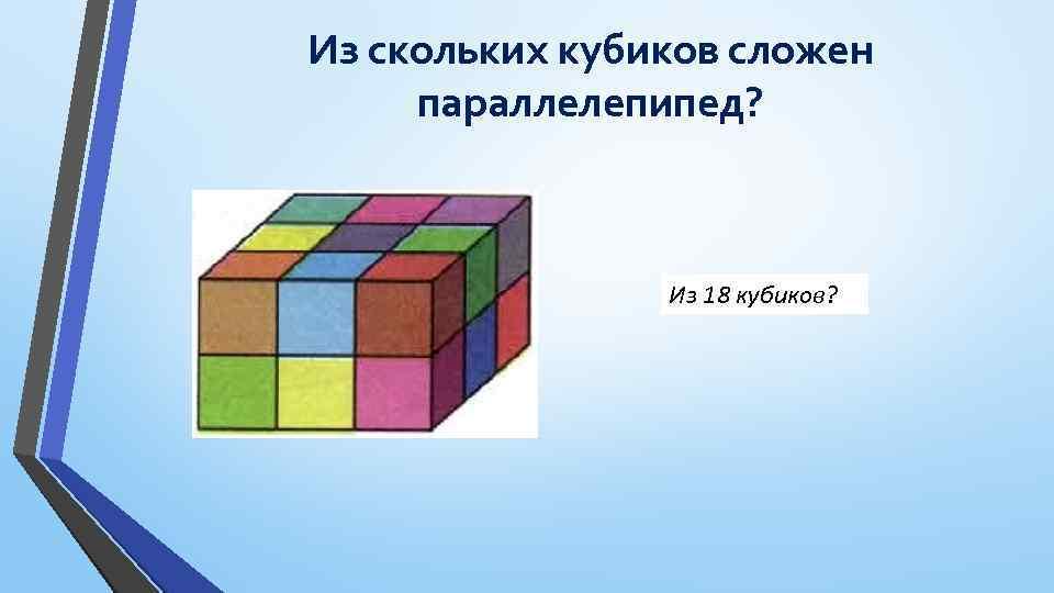 Из скольких кубиков сложен параллелепипед? Из 18 кубиков?