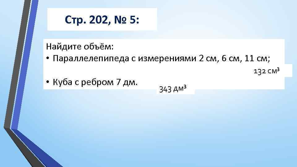 Стр. 202, № 5: Найдите объём: • Параллелепипеда с измерениями 2 см, 6 см,