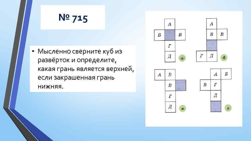 № 715 • Мысленно сверните куб из развёрток и определите, какая грань является верхней,