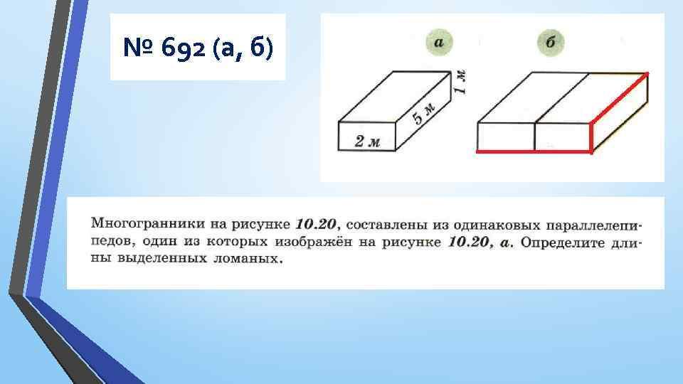 № 692 (а, б)