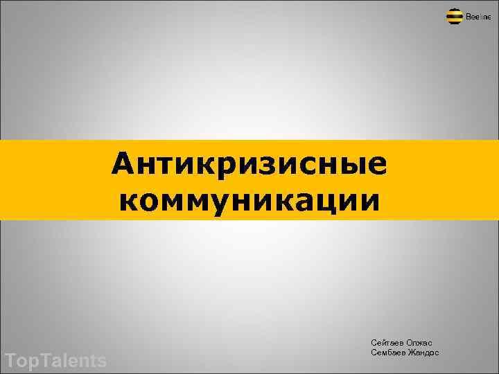 Антикризисные коммуникации Top. Talents Сейтаев Олжас Сембаев Жандос