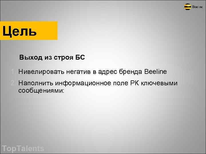 Цель Выход из строя БС 1. Нивелировать негатив в адрес бренда Beeline 2. Наполнить