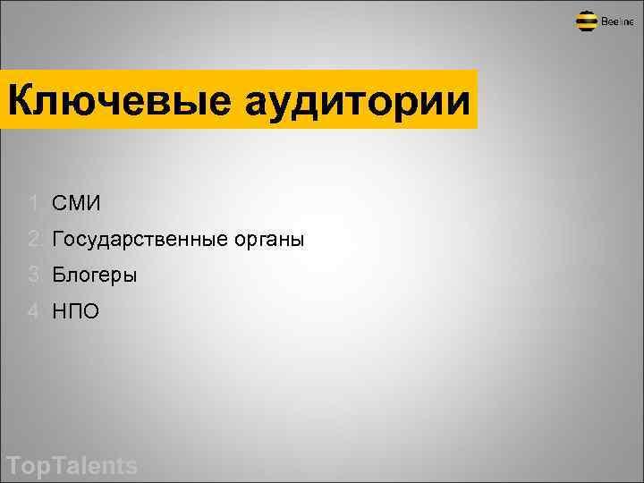 Ключевые аудитории 1. СМИ 2. Государственные органы 3. Блогеры 4. НПО Top. Talents
