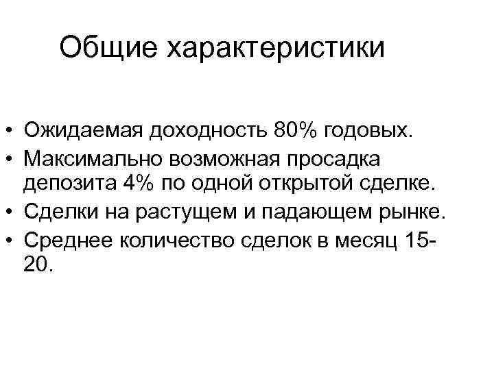 Общие характеристики • Ожидаемая доходность 80% годовых. • Максимально возможная просадка депозита 4% по