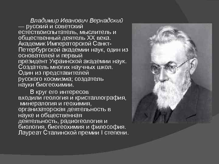Владимир Иванович Вернадский — русский и советский естествоиспытатель, мыслитель и общественный деятель XX века.