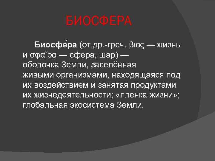 БИОСФЕРА Биосфе ра (от др. -греч. βιος — жизнь и σφαῖρα — сфера, шар)