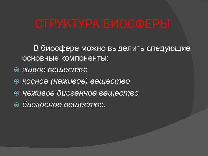 СТРУКТУРА БИОСФЕРЫ В биосфере можно выделить следующие основные компоненты: живое вещество косное (неживое) вещество