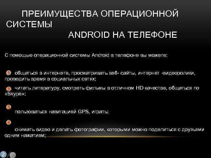 ПРЕИМУЩЕСТВА ОПЕРАЦИОННОЙ СИСТЕМЫ ANDROID НА ТЕЛЕФОНЕ С помощью операционной системы Android в телефоне вы