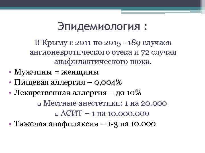 Эпидемиология : • • В Крыму с 2011 по 2015 - 189 случаев ангионевротического