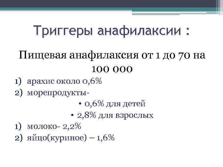 Триггеры анафилаксии : Пищевая анафилаксия от 1 до 70 на 100 000 1) арахис