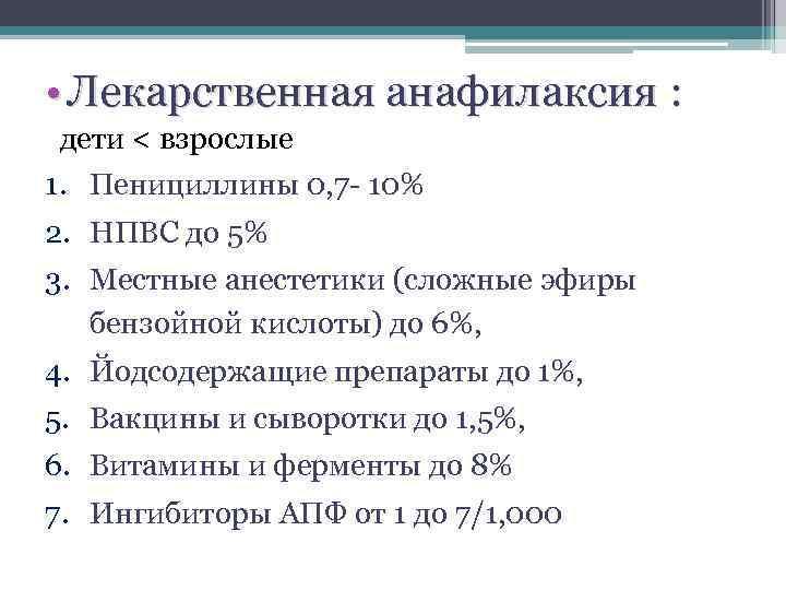 • Лекарственная анафилаксия : дети < взрослые 1. Пенициллины 0, 7 - 10%