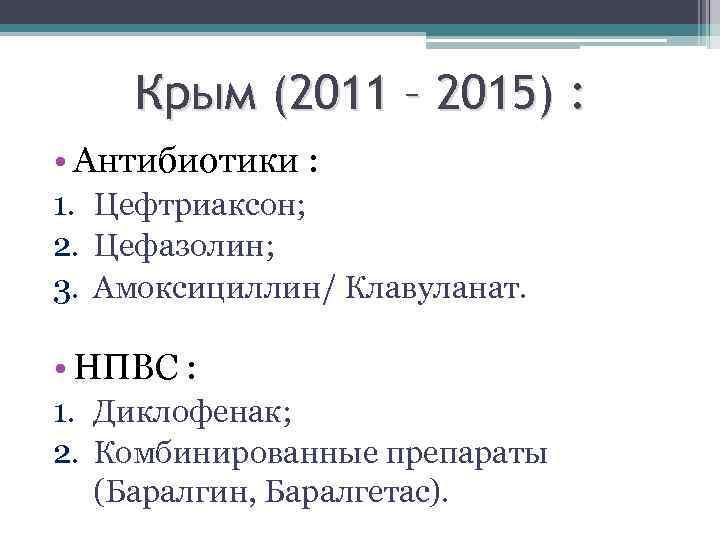 Крым (2011 – 2015) : • Антибиотики : 1. Цефтриаксон; 2. Цефазолин; 3. Амоксициллин/