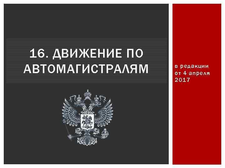 16. ДВИЖЕНИЕ ПО АВТОМАГИСТРАЛЯМ в редакции от 4 апреля 2017