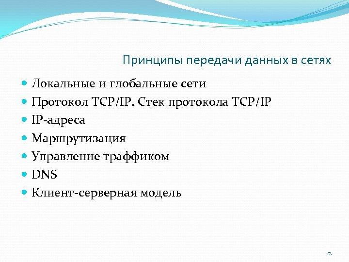 Принципы передачи данных в сетях Локальные и глобальные сети Протокол TCP/IP. Стек протокола TCP/IP
