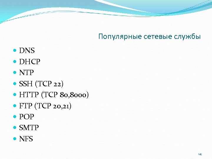 Популярные сетевые службы DNS DHCP NTP SSH (TCP 22) HTTP (TCP 80, 8000) FTP