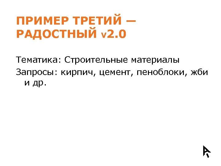 ПРИМЕР ТРЕТИЙ — РАДОСТНЫЙ V 2. 0 Тематика: Строительные материалы Запросы: кирпич, цемент, пеноблоки,