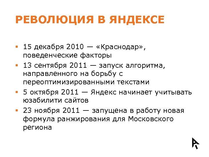 РЕВОЛЮЦИЯ В ЯНДЕКСЕ § 15 декабря 2010 — «Краснодар» , поведенческие факторы § 13