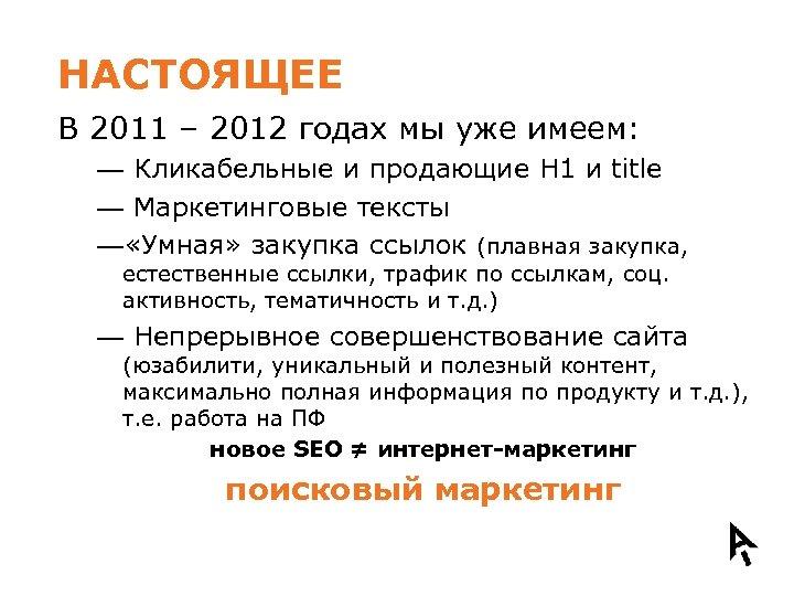 НАСТОЯЩЕЕ В 2011 – 2012 годах мы уже имеем: — Кликабельные и продающие H