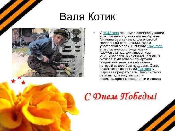 Валя Котик • С 1942 года принимал активное участие в партизанском движении на Украине.