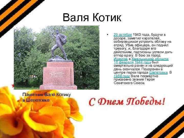 Валя Котик • Памятник Вале Котику в Шепетовке 29 октября 1943 года, будучи в