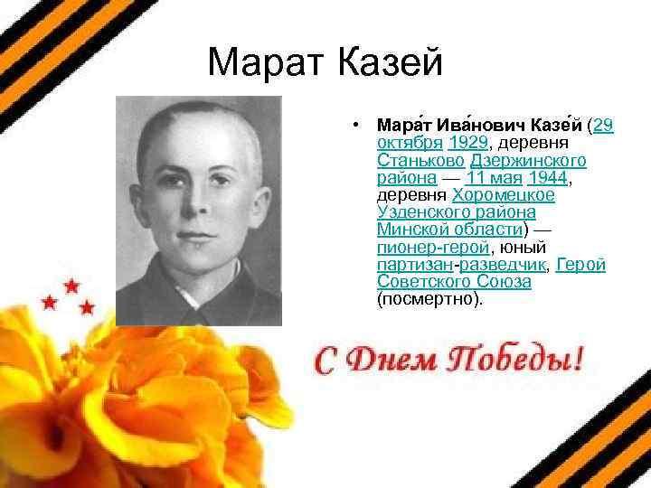 Марат Казей • Мара т Ива нович Казе й (29 октября 1929, деревня Станьково